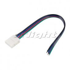 Коннектор выводной FIX-RGB-10mm-150mm-X1 (4-pin), Arlight, 023952 , упаковка 10 штук